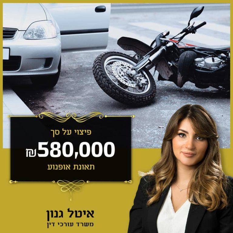 רוכב אופנוע שהחליק ונפל זכה לפיצוי בסך 580,000 ₪